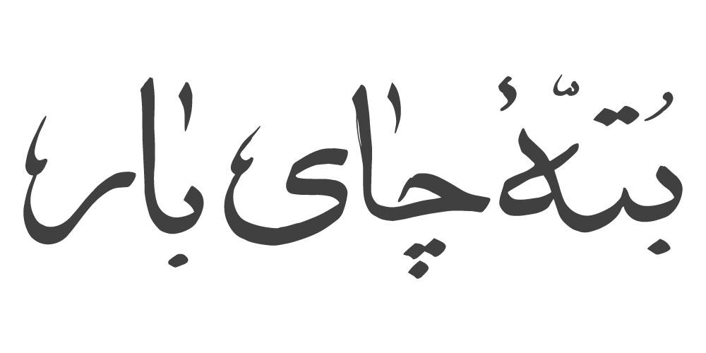 The word 'botte' written in Persian.