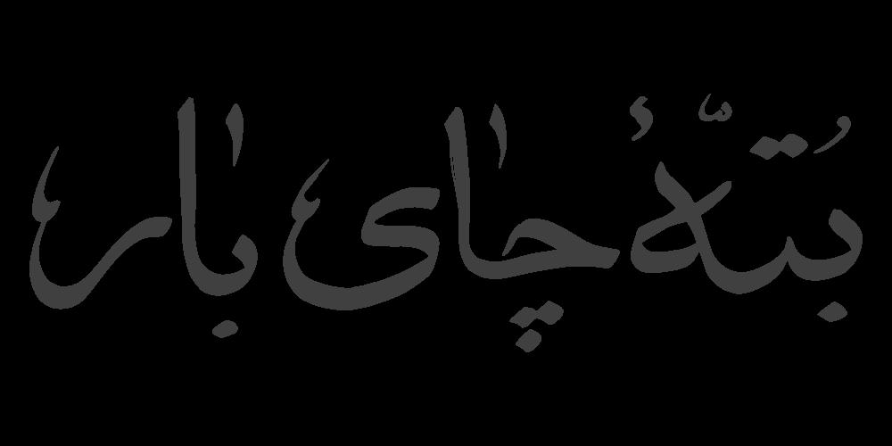 The word 'botte' written in Persian.